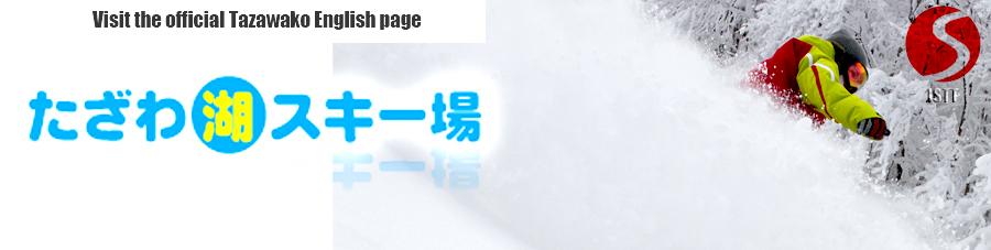 JapanSnowtripTips-Tazawako-Official-Page-Banner-Link