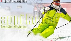 JapanSnowtripTips-appi-kogen-skiing-snowboarding-review-iwate-tohoku-japan-01-WEBOPT