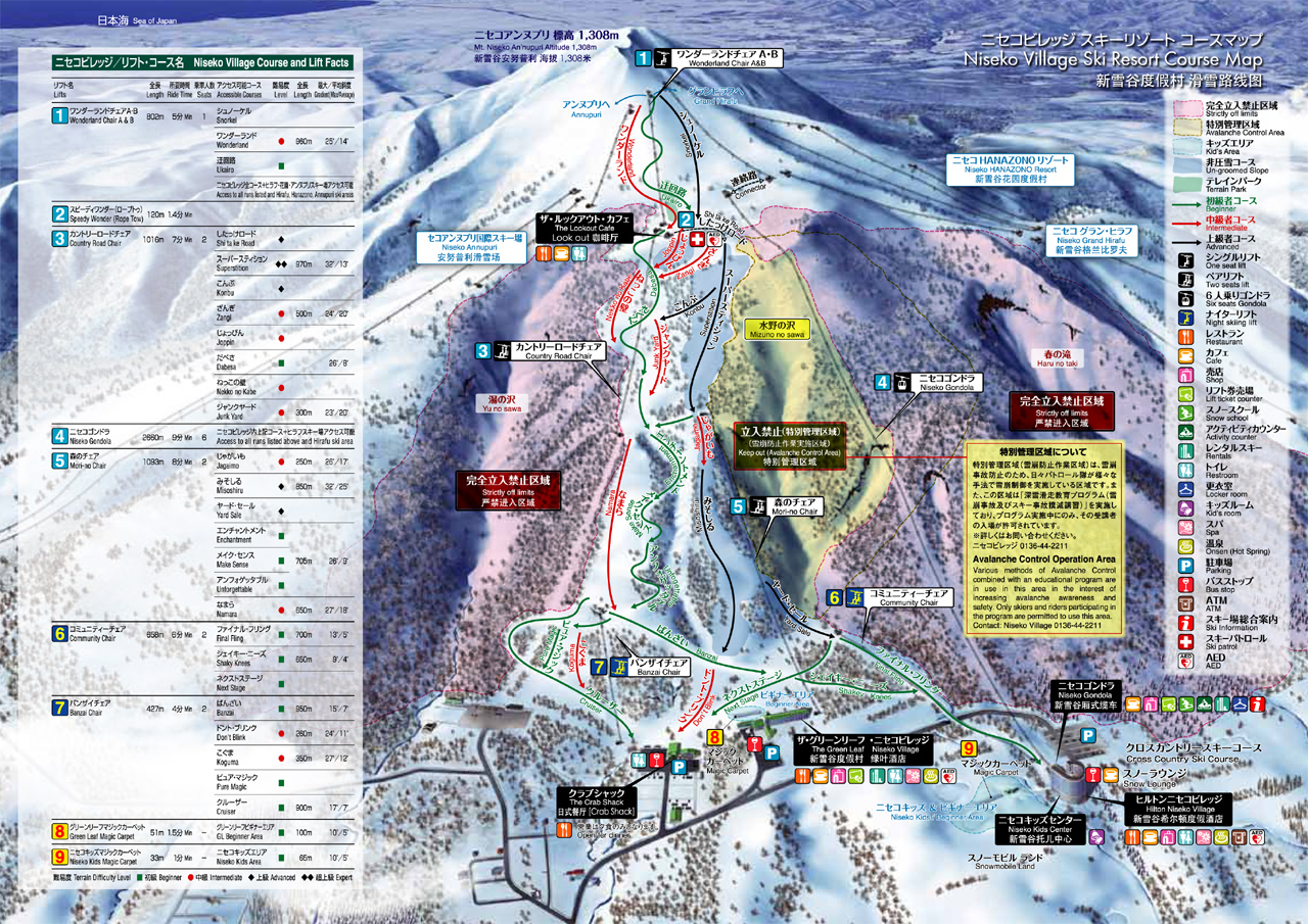 Niseko Village Ski Trail map