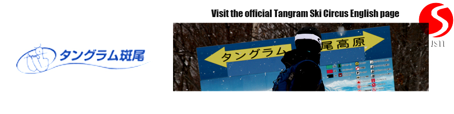 JapanSnowtripTips-Tangram-Ski-Circus-Official-Page-Banner-Link
