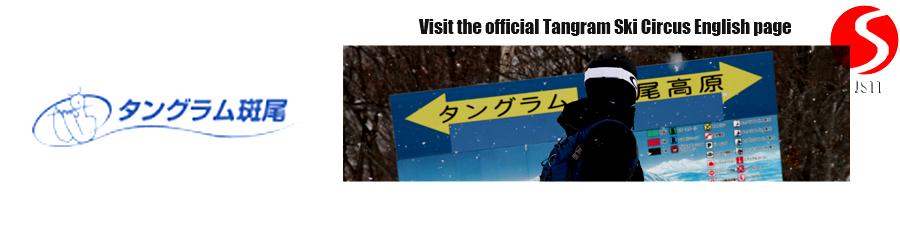 JapanSnowtripTips-Tangram-Ski-Circus-Official-Page-Banner-Link